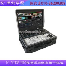 TCVIEWPRO便携式网络直播一体机便携式一体机