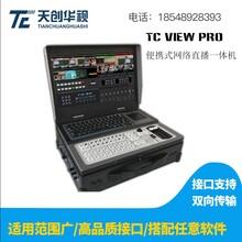 多功能网络直播一体机TCVIEW系列便携式网络直播机