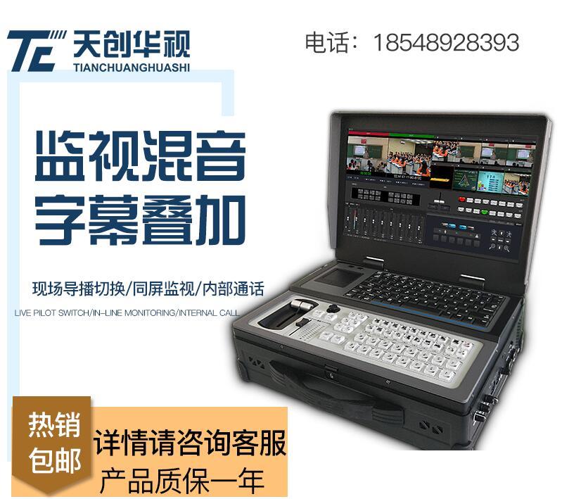 便携式直播一体机网络直播导播一体机,网络推流直播