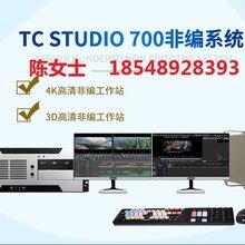 融媒體4K編輯系統EDIUS視頻編輯非編系統