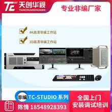 edius整機電視臺專業編輯設備北京非編廠家銷往全國
