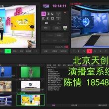 量身打造大中小型电视台演播室直播间虚拟抠像室全套上门建设图片