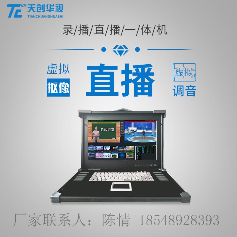 北京天创华视TCVIEW系列便携式网络直播机录播直播一体机