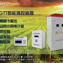 机井灌溉监测终端智能井房控制设备唐山柳林十年专业厂家详细参数图片