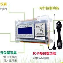 IC卡控預付費系統核心設備:MGTR-W4022遙測終端