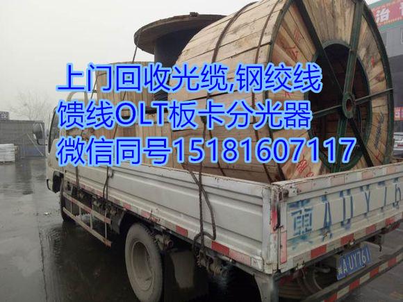 重庆回收室外GYTS铠装光缆彭水高价回收光纤钢绞线