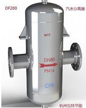 进口台湾瓦特高效汽水分离器,生产厂直供,质保3年