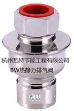 进口台湾瓦特热静力排气阀,生产厂直供,质保3年