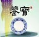河南省正规古玩古董鉴定出手平台