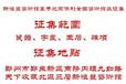 河南省权威古董鉴定交易公司