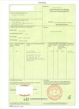 青岛代办原产地证青岛办理中澳产地证
