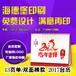 2017年台历制作、北京海淀上地附近、企业logo定制、logo烫金烫银、横版台历