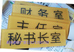 中關村附近公司標識標牌設計制作安裝