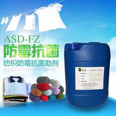 纺织防霉剂,纺织抗菌剂,纺织防霉抗菌剂,纺织防霉抗菌助剂