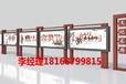 宣传栏厂家各种宣传栏来电定制宣传栏公交站台