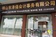代办顺德勒流大良容桂北滘公司注册及代理记账
