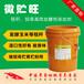 提高饲料存贮质量的发酵剂