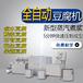 黑龍江省花生豆腐機果蔬豆腐機全自動豆腐機豆腐機廠家豆腐機價格