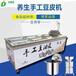 湖南飯店手工豆皮機養生鮮豆油皮機設備廠家提供技術培訓