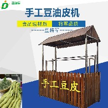 商用明档豆油皮机/现做腐竹机/厂家免费提供技术培训图片