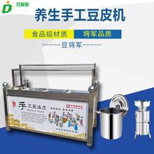 河南飯店手工油皮機器商用蒸汽加熱豆油皮機器飯店明檔豆皮機圖片