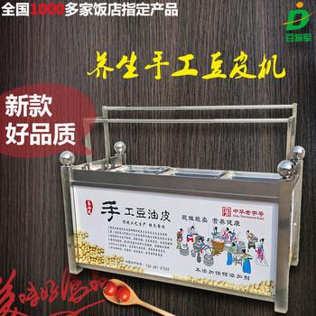 江苏饭店油皮机养生手工豆皮机全自动腐竹豆皮机厂家