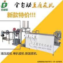 商用明档千张机/大型豆腐皮机流水线/厂家免费提供技术培训图片