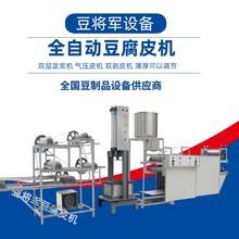 吉林干豆腐機生產廠家全自動大型干豆腐加工設備圖片