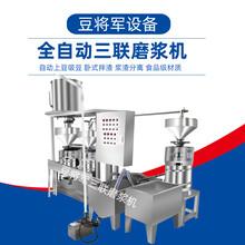 云南豆制品設備商用三聯磨漿機組全自動兩聯磨漿機設備圖片