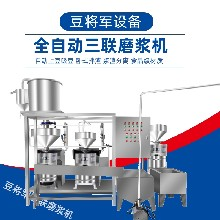 江蘇全自動三聯磨漿機組商用兩聯磨漿機設備廠家圖片