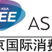 2018北京国际消费电子展览会