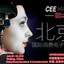 2018北京国际家电及消费电子展