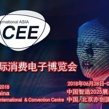 2018北京(CEE)家电及消费电子展