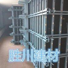 优质钢结构剪力墙模板支撑可伸缩调节施工安全图片