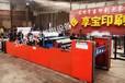 廠家供應享寶冥幣印刷機XB-8004色冥幣印刷機燒紙印刷機