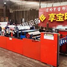 厂家供应享宝冥币印刷机XB-8004色冥币印刷机烧纸印刷机