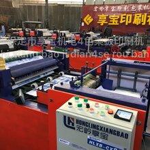 保定市享宝机电供应XB-8204色冥币印刷机包装袋印刷机