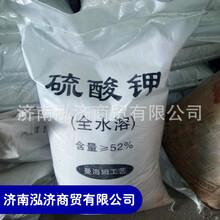 山東批發全水溶硫酸鉀肥52%硫酸鉀曼海姆工藝農用硫酸鉀l硫酸鉀沖施肥圖片