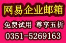 網易企業郵箱七夕特惠圖片