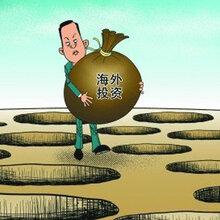 干货公司境外投资备案怎么做深圳企业对外投资经营调查
