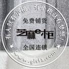 深圳市天宇服飾有限公司