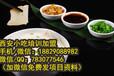 凤翔豆花泡馍培训豆花泡馍豆腐烩菜泡馍做法学习去哪家?