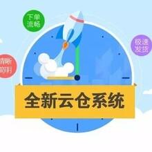 米菲微商云仓发货系统开发定制