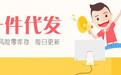 米菲微商云仓分销管理软件定制