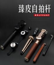 BR11臻皮手机自拍杆蓝牙自拍杆铝合金伸缩杆三脚架自拍杆礼品套装