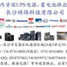 长沙机房UPS电源批发,长沙祥炜科技,长沙UPS搬迁,UPS维修,UPS延保,UPS售后