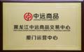 黑龙江中远农业商品以人为本诚信立业多创优质产品提高企业形象
