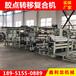 江苏鑫利龙直销防水透气膜胶点转移复合机家纺面料油胶贴合机