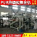 厂家直销PUR热溶胶复合机热熔胶涂布机热熔胶膜复合机欢迎选购