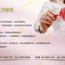 沧州代写项目实施方案公司-沧州项目实施方案图片
